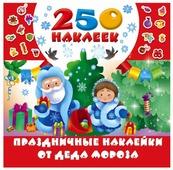 """Книжка с наклейками """"Праздничные наклейки от Деда Мороза"""""""