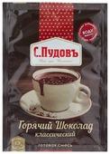 С.Пудовъ Горячий шоколад Классический для микроволновой печи