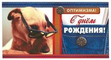 Конверт для денег Учитель С днём рождения!, 1 шт.