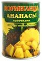 Консервированные ананасы Кормилица кусочки, жестяная банка 565 г