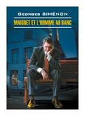 """Сименон Жорж """"Мегрэ и человек на скамейке. Книга для чтения на французском языке"""""""