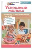 """Растоскуева М., Баканова Ю., Сулимова О., Елисеева В. """"Мир вашего ребенка. Успешный малыш: программа развивающих занятий для детей от двух до четырех лет"""""""