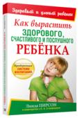 """Линда Пирсон, Л. А. Стэмфорд """"Как вырастить здорового, счастливого и послушного ребенка"""""""