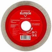 Диск алмазный отрезной 115x2x22.2 ELITECH 1820.057300