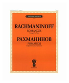"""Рахманинов С.В. """"Романсы в обработке для фортепиано"""""""