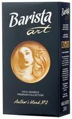 Кофе молотый Barista Art Botticelli Blend №2 картонная коробка