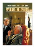 """Сименон Ж. """"Ошибка Мегре. Книга для чтения на французском языке"""""""