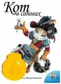 Диафильм Светлячок Кот в сапогах. Ш.Перро