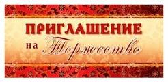 Приглашение Творческий Центр СФЕРА Приглашение на торжество, 1 шт.