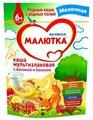 Каша Малютка (Nutricia) молочная мультизлаковая с малиной и бананом (с 6 месяцев) 220 г