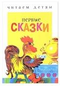 """Ушинский К., Капица О. """"Читаем детям. Первые сказки"""""""