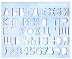 Луч Трафарет пластик (12С838-08)