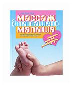 """Риз С. """"Массаж для вашего малыша. Как правильно сделать массаж ребенку 1 года жизни"""""""
