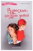 """Луганская М. П. """"Психологический практикум. Взрослые глазами детей"""""""