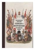 Историческое описание одежды и вооружения российских войск. Т19