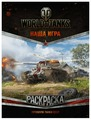 АСТ Раскраска. World of Tanks. Премиум-танки СССР
