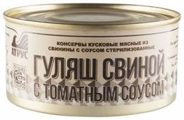 Атрус Гуляш свиной с томатным соусом 325 г