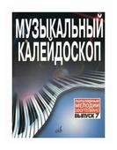 Музыкальный калейдоскоп. Популярные мелодии. Переложение для фортепиано. Выпуск 7