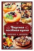 """Попович Н. """"Вкусная постная кухня. Выпечка и десерты"""""""