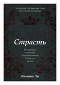 """Ли Женива """"Королевская страсть"""""""