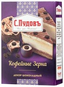 С.Пудовъ шоколадный декор Кофейные зерна 90 г