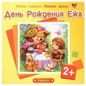 """Фролова Г.А., Савушкин С.Н. """"Почти говорим. Первые фразы. День Рождения Ежа"""""""