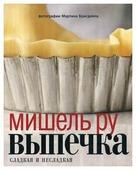 """Мишель Ру """"Выпечка сладкая и несладкая"""""""