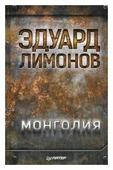 "Лимонов Эдуард Вениаминович ""Монголия"""