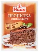 Haas Пропитка для бисквита со вкусом кофе
