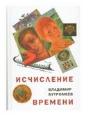 """Бутромеев Владимир Петрович """"Исчисление времени"""""""