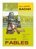 """Жан де Лафонтен """"Басни. Книга для чтения на французском языке"""""""