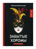 """Волконский Михаил Николаевич """"Забытые хоромы"""""""