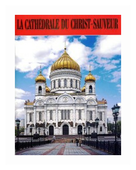 """Лебедева Е. """"Храм Христа Спасителя (на французском языке)"""""""