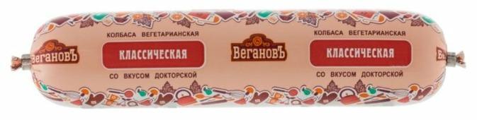 Вегановъ колбаса классическая со вкусом Докторской, 400 г