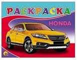 Проф-Пресс Раскраска. Honda