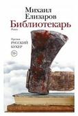"""Елизаров Михаил """"Библиотекарь"""""""