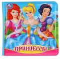 Игрушка для ванной Умка Принцессы