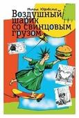 """Юдовский Михаил """"Воздушный шарик со свинцовым грузом"""""""
