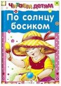 """Степанов В.А. """"Читаем детям. По солнцу босиком"""""""