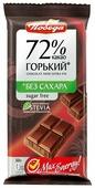 Шоколад Победа вкуса горький без сахара 72% какао