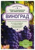 """Белякова А.В. """"Виноград. Секреты выращивания для любого региона"""""""