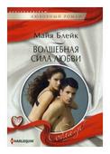 """Блейк Майя """"Волшебная сила любви"""""""