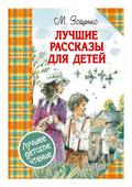 """Зощенко М.М. """"Лучшие рассказы для детей"""""""