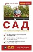 """Сергеенко В.Т. """"Сад. Мой опыт получения большого урожая"""""""