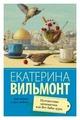 """Вильмонт Екатерина Николаевна """"Путешествие оптимистки, или все бабы дуры"""""""