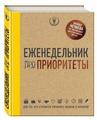 Еженедельник ЭКСМО Про приоритеты недатированный, А5, 144 листов