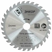 Пильный диск Энкор 48530 160х20 мм