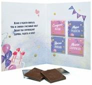 """Шоколад Всякие штуки """"Поздравляю"""" (енот) молочный порционный"""