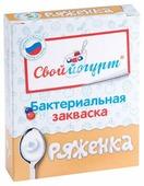 Закваска Свой йогурт бактериальная Ряженка 1 г