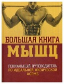 """Кинг Я. """"Большая книга мышц. 2-е изд., испр. и доп."""""""